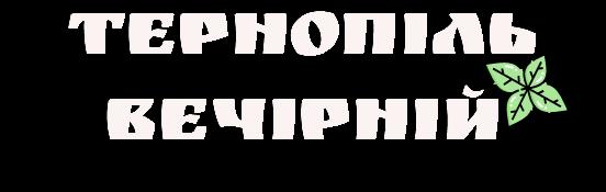 ternopil-vichirnij